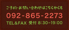 ご予約・お問い合わせはこちらからも 092-865-2273 受付時間8:30~19:00